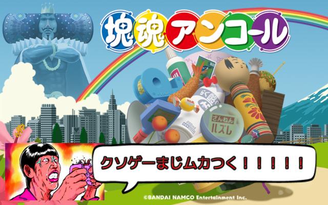 SWITCH新作ゲーム「塊魂アンコール」がクソゲー!口コミレビュー!