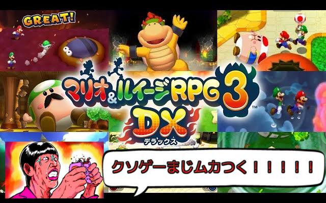 3DS新作ゲーム「マリオ&ルイージRPG3 DX」がつまらない!クソゲー!口コミレビュー!