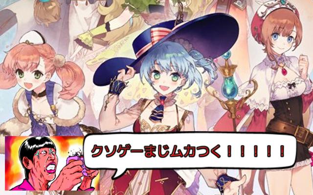 PS4/SWITCH新作ゲーム「ネルケと伝説の錬金術士たち 新たな大地のアトリエ」!口コミレビュー!