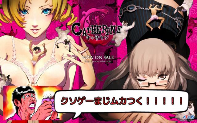 PS4/Vita新作ゲーム「キャサリン・フルボディ」はボッタクリなクソゲー!ストーリー短い!口コミレビュー!