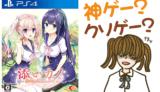 PS4/SWITCH新作ゲーム「添いカノ ~ぎゅっと抱きしめて~」はクソゲー?口コミレビュー!