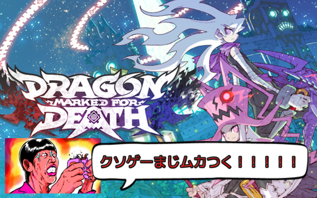 SWITCH新作ゲーム「Dragon Marked For Death」がただただ単調なクソゲー!口コミレビューでブッ叩く!