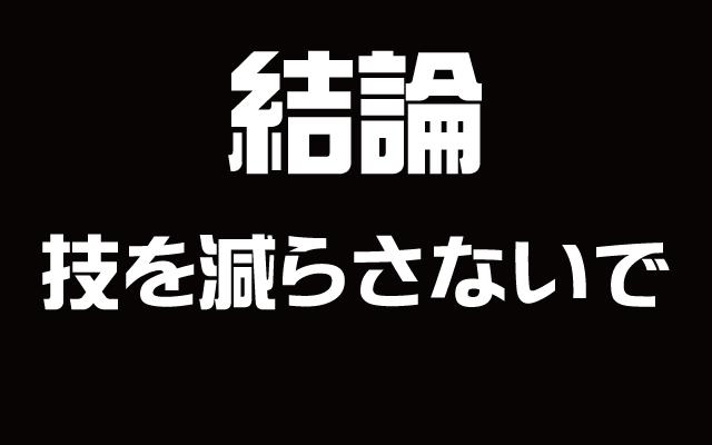 【評価】スーパーロボット大戦T