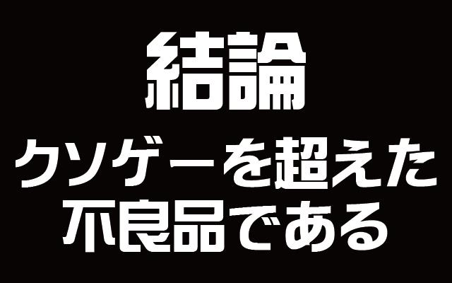 【結論】ANTHEM