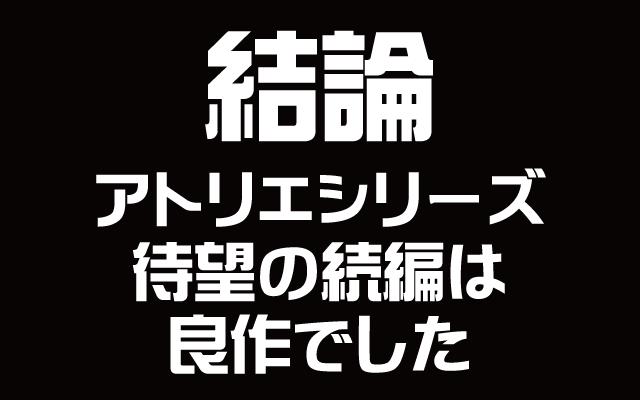 【評価】ルルアのアトリエ-~アーランドの錬金術士4~