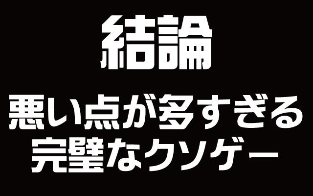 【評価】ONE-PIECE-WORLD-SEEKER(ワンピースワールドシーカー)