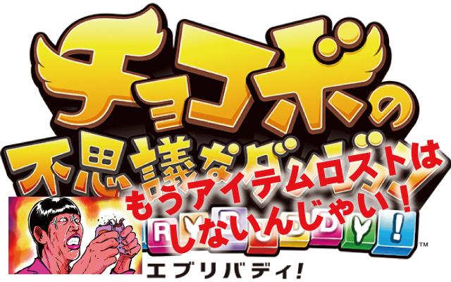 【クソゲーじゃない】チョコボの不思議なダンジョン-エブリバディ!
