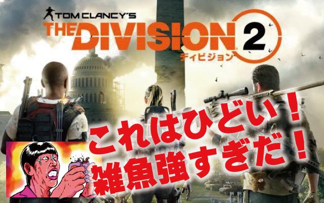 PS4/Xbox One新作ゲーム「ディビジョン2」はクソゲー!雑魚強すぎ!口コミレビュー&おすすめ動画!