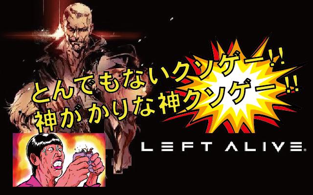 PS4新作ゲーム「LEFT ALIVE (レフトアライブ)」はクソゲーオブザイヤーかも!口コミレビュー&おすすめ動画!