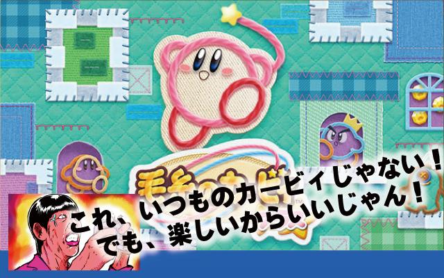 3DS新作ゲーム「毛糸のカービィ プラス」はクソゲーではない!楽しいアクションゲームです!口コミレビュー&おすすめ動画!