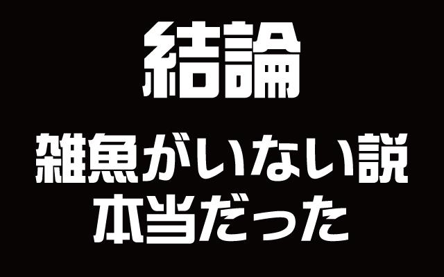 【評価】ディビジョン2