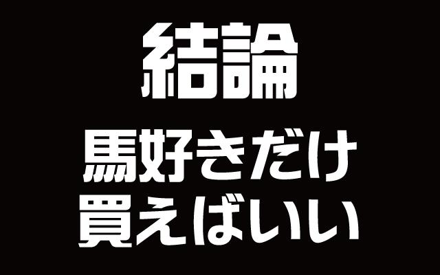 【評価】ウイニングポスト9