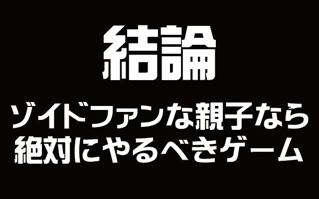 【評価】ゾイドワイルドキングオブブラスト