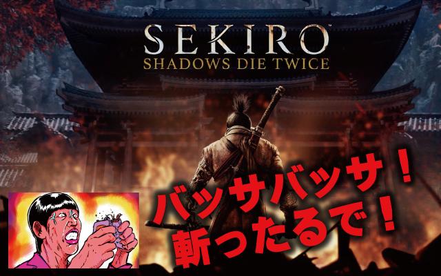 PS4/Xbox One新作ゲーム「SEKIRO: SHADOWS DIE TWICE」はクソゲーならぬ爽快アクション!口コミレビュー&おすすめ動画!