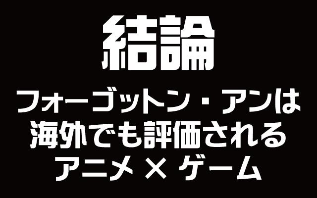 【評価】フォーゴットン・アン
