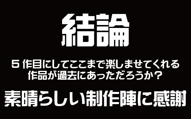 【評価】デビルメイクライ5