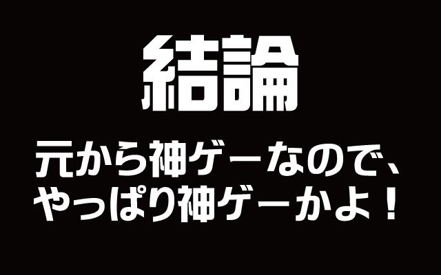 【評価】ラングリッサー1&2