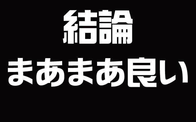 【評価】コールオブクトゥルフ