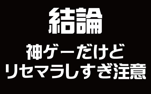 【評価】ラングリッサーモバイル