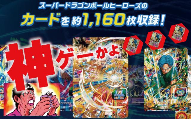 【クソゲーでなく神ゲー】スーパードラゴンボールヒーローズ-ワールドミッション