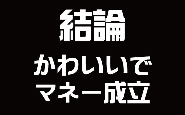 【評価】ヨッシークラフトワールド