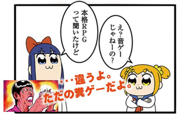 【クソゲー】ポプテピピック++とリセマラ