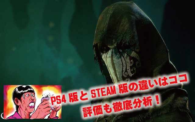 PS4新作ゲーム「コールオブクトゥルフ」の評価は?STEAM版とPS4版の違いはココ