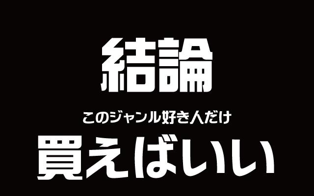 【評価】レンドフルール