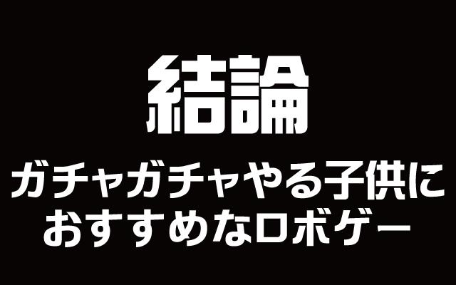 【評価】オーバーライド巨大メカ大乱闘