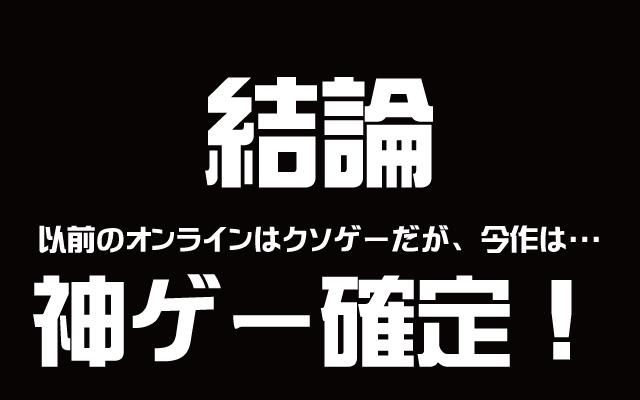 【評価】ドラゴンズドグマ:ダークアリズン