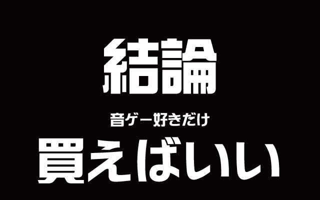 【評価】Cytus-α(サイタス-アルファ)