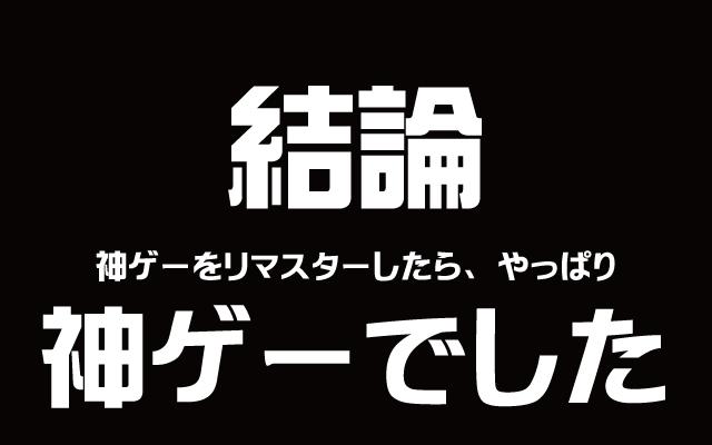 【評価】FF12TZA