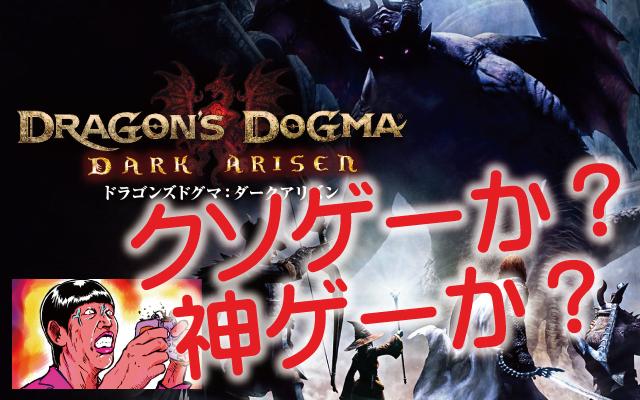 Switch新作ゲーム「ドラゴンズドグマ:ダークアリズン」はクソゲーというレビュー評価もあるが実は神ゲー【動画・攻略】