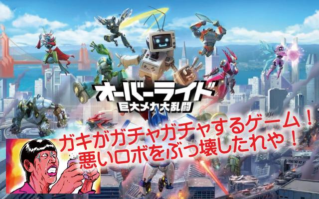 PS4新作ゲーム「オーバーライド巨大メカ大乱闘」はクソゲー?レビュー評価は?【動画・攻略】