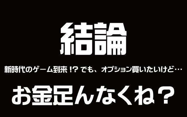 【評価】スターリンク-バトル・フォー・アトラス
