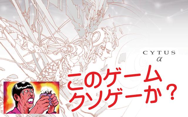 【クソゲーかな?】Cytusα(サイタス-アルファ)