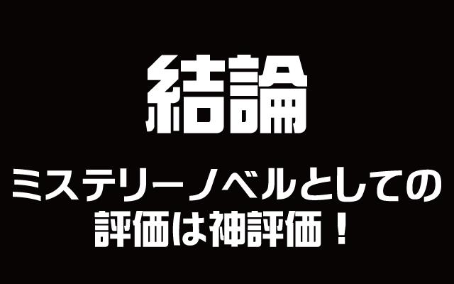 【評価】殺人探偵ジャック・ザ・リッパー