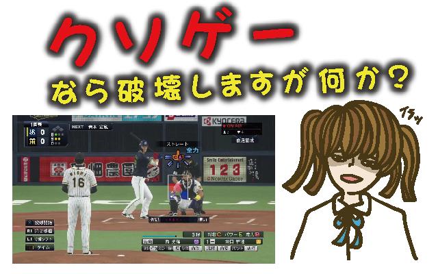 PS4/PS Vita新作ゲーム「プロ野球スピリッツ2019」はクソゲーか?【レビュー・評価・動画・攻略】