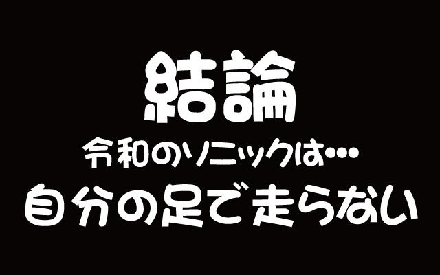【評価】チームソニックレーシング