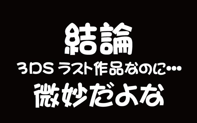 【評価】大戦略-大東亜興亡史DX~第二次世界大戦~