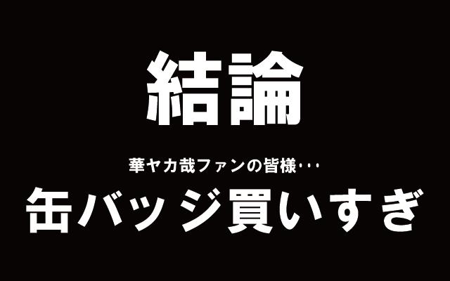 【評価】華ヤカ哉、我ガ一族-モダンノスタルジィ