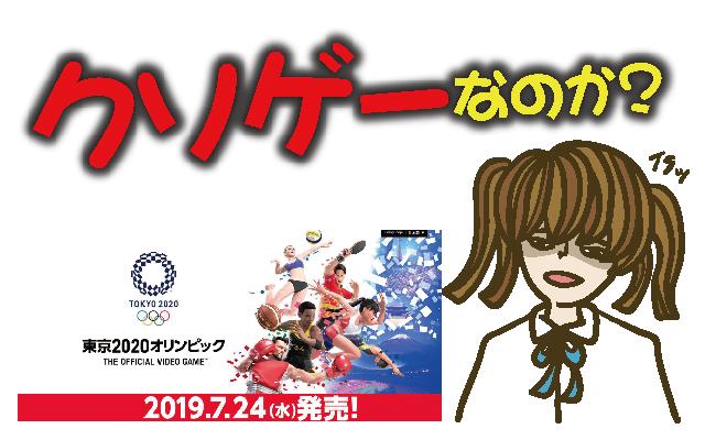 【クソゲーTOP画像】東京2020オリンピック