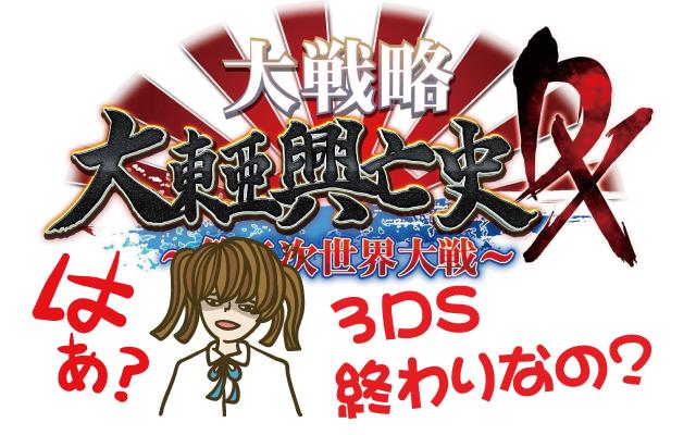 3DS新作ゲーム「大戦略 大東亜興亡史DX~第二次世界大戦~」は3DS最後のクソゲー?【レビュー・評価】
