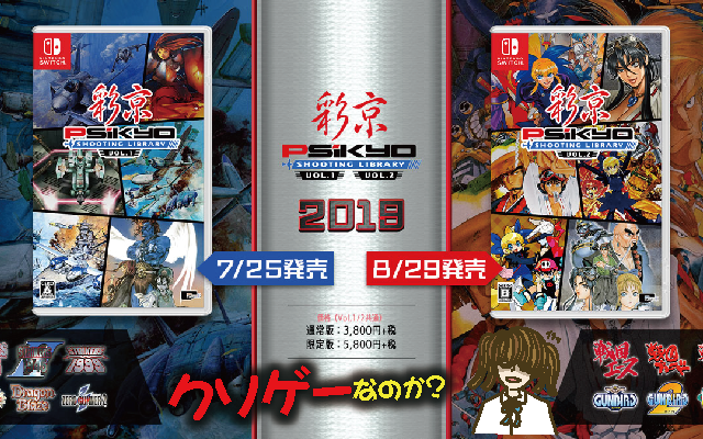 Switch新作ゲーム「彩京 SHOOTING LIBRARY」はクソゲーか?【レビュー・評価・動画・攻略】