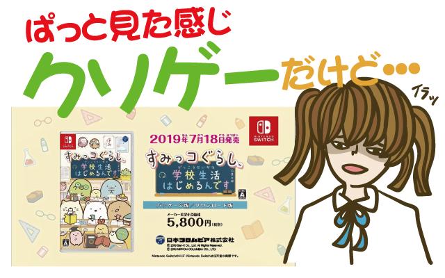Switch新作ゲーム「すみっコぐらし 学校生活はじめるんです」はクソゲーか?【レビュー・評価・動画・攻略】