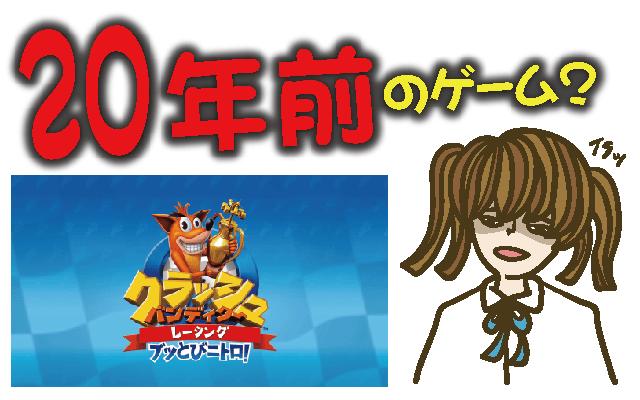 【クソゲーTOP画像】クラッシュ・バンディクー-レーシング-ブッとびニトロ!