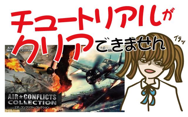 Switch新作ゲーム「エア コンフリクト コレクション」チュートリアルで挫折?クソゲーか?【レビュー・評価・動画・攻略】