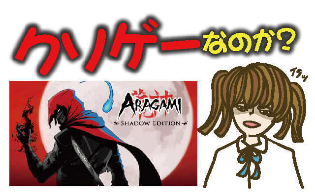PS4/Switch新作ゲーム「Aragami:Shadow Edition(アラガミ シャドウエディション)」はクソゲーか?【レビュー・評価・動画・攻略】