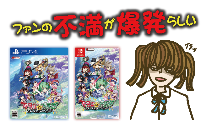 PS4/Switch新作ゲーム「不思議の幻想郷-ロータスラビリンス-」はクソゲーか?【レビュー・評価・動画・攻略】