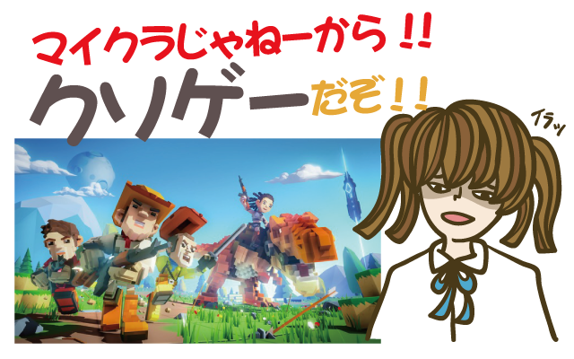 PS4/Switch新作ゲーム「PixARK (ピックスアーク)」はマイクラの劣化版?はっきり言わせてもらう!クソゲー!【レビュー・評価・動画・攻略】